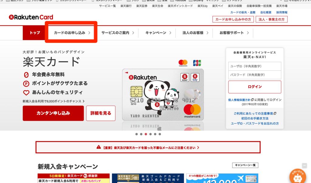 クレジットカードの申し込み方法