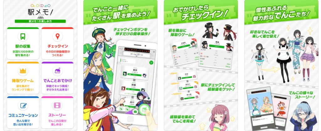 電車のアプリ
